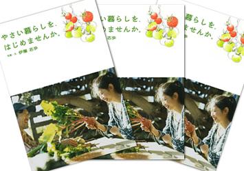 yasaibook00